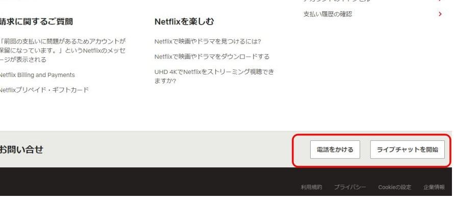 Netflixヘルプ