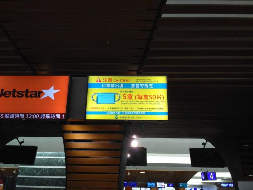 taiwan-airport