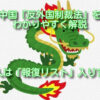 chinese-anti-foreign-countries-sanctions-law