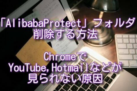 AlibabaProtect